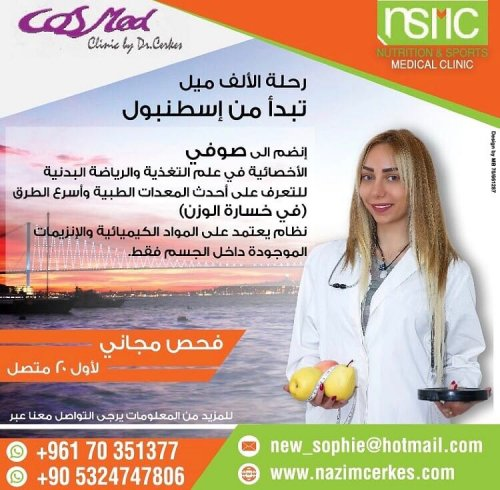 nutrition-sports-medical-clinic